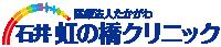 虹の橋クリニック ロゴ